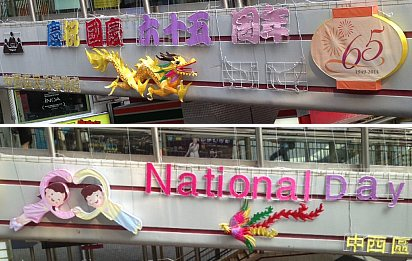 Central and Western District Council, always aesthetically challenged, contributes to public dissatisfaction through its choice of nasty pastel colours for National Day decorations.