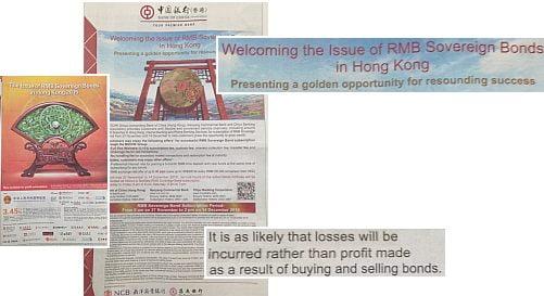 BOC-HK-RMBbond