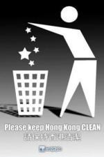 KeepHKClean-s