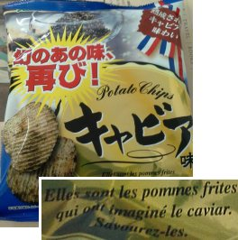 caviar-chips1